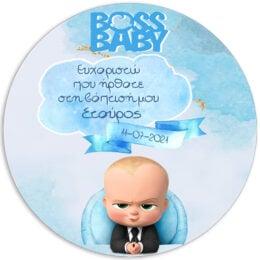 Στρογγυλή Αφίσα Βάπτισης Baby Boss