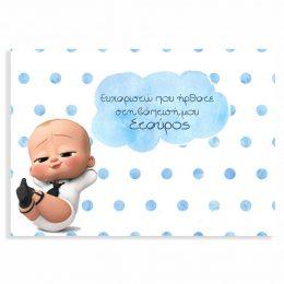 Χάρτινα Σουπλά Baby Boss