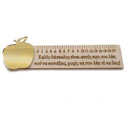 """Ξύλινος Χάρακας με χρυσό Μήλο """"Ο Καλός Δάσκαλος"""""""