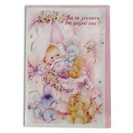 Ευχετήρια κάρτα γέννησης με Glitter για κοριτσάκι