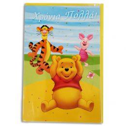 Ευχετήρια Κάρτα Winnie Χρόνια Πολλά