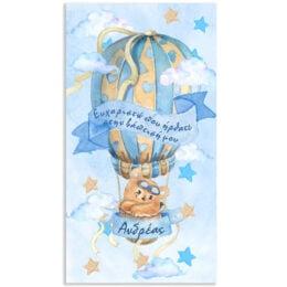 Αφίσα για βάπτιση Αερόστατο Αρκουδάκι