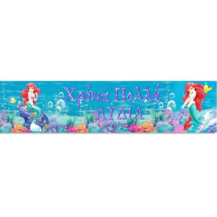 Banner Άριελ με μήνυμα