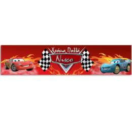 Banner Cars Disney με μήνυμα