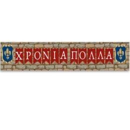 Banner Κάστρο Ιππότη με μήνυμα