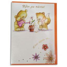 Ευχετήρια Κάρτα Φίλοι για Πάντα με φάκελο