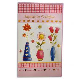 Ευχετήρια Κάρτα Λουλουδάκια με φάκελο