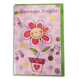 Ευχετήρια Κάρτα Μαργαριτούλα με φάκελο