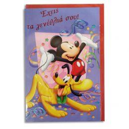 Ευχετήρια Κάρτα Mickey & Pluto
