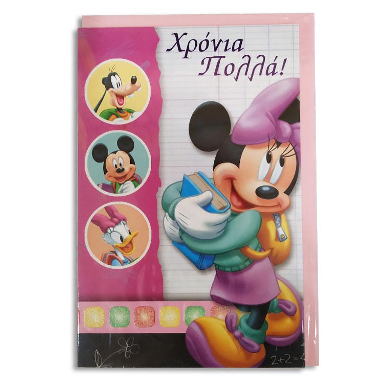 Ευχετήρια Κάρτα Minnie Χρόνια Πολλά