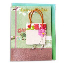 Ευχετήριο Καρτάκι Floral με φακελάκι