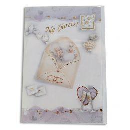 Ευχετήριο Καρτάκι Γάμου με φακελάκι