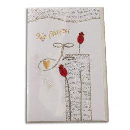 Ευχετήριο Καρτάκι Γάμου Τριαντάφυλλα με φακελάκι