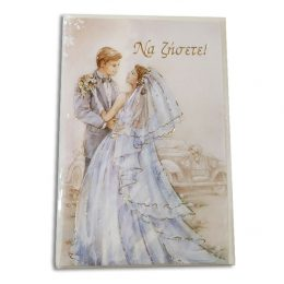 Ευχετήριο Καρτάκι Γάμου Ζευγάρι με φακελάκι