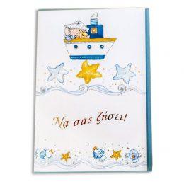 Ευχετήριο Καρτάκι Navy Boy με φακελάκι