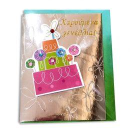 Ευχετήριο Καρτάκι Χαρούμενα Γενέθλια με φακελάκι
