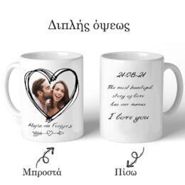 Κούπα για ζευγάρι Αφιέρωση & Φωτογραφία