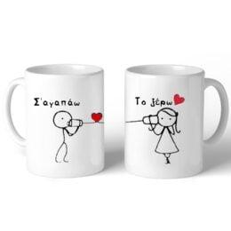 Κούπα για ζευγάρι Σ'αγαπώ - Το Ξέρω (2 τεμ)