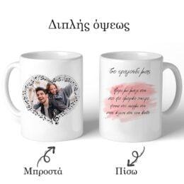 Κούπα για ζευγάρι Τραγούδι & Φωτογραφία