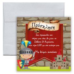 Προσκλήσεις πάρτυ Ιππότης με φάκελο