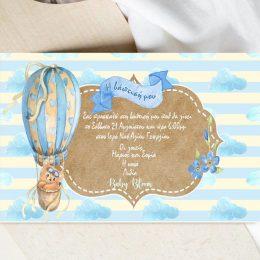 Προσκλητήριο Βάπτισης Αερόστατο Αρκουδάκι με Φάκελο