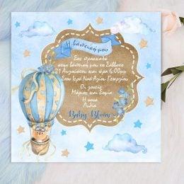 Προσκλητήριο Βάπτισης Αερόστατο με τετράγωνο Φάκελο