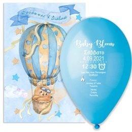 Προσκλητήριο Βάπτισης μπαλόνι Αερόστατο Αρκουδάκι