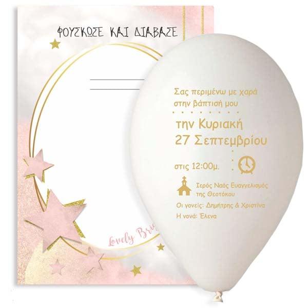 Προσκλητήριο Βάπτισης μπαλόνι Αστεράκι