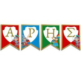 Σημαιάκια με όνομα Ιππότης