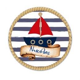 Αυτοκόλλητα με όνομα Ναυτικό