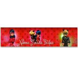 Banner Miraculous Ladybug με μήνυμα