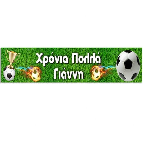 Banner Ποδόσφαιρο με μήνυμα