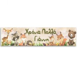 Banner Ζώα του Δάσους με μήνυμα