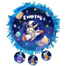 Πινιάτα πάρτυ Αστροναύτης