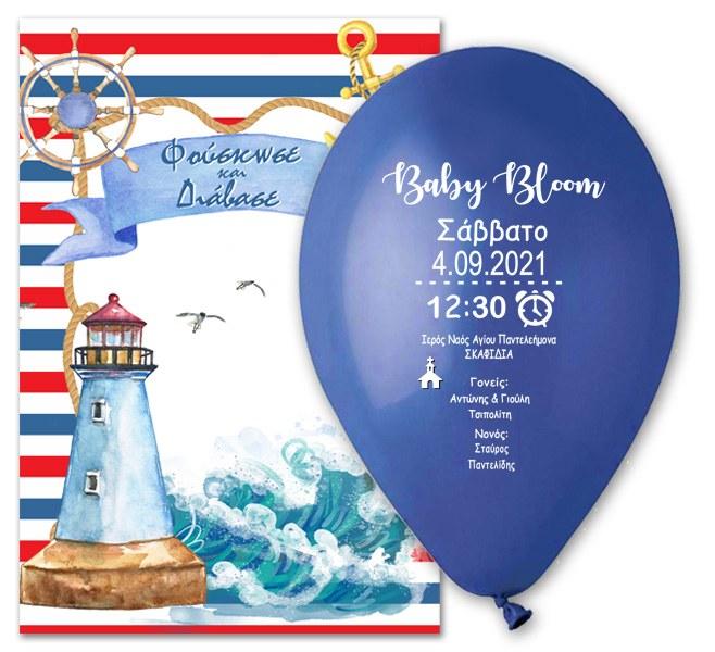 Προσκλητήριο βάπτισης μπαλόνι Ναυτικό