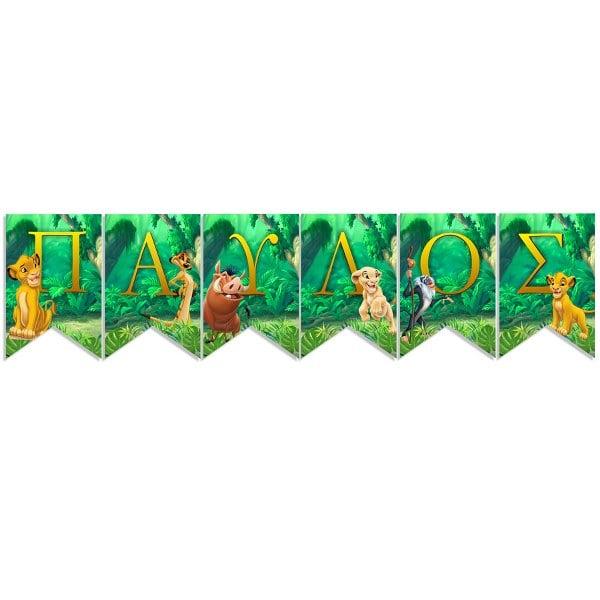 Σημαιάκια με όνομα Lion King