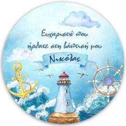 Στρογγυλή αφίσα Βάπτισης Ναυτικό