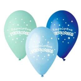 """13"""" Μπαλόνι τυπωμένο Χαρούμενα Γενέθλια"""