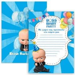 Προσκλήσεις πάρτυ Baby Boss