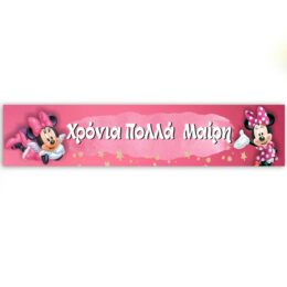 Banner με μήνυμα Minnie Mouse
