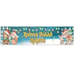 Banner με μήνυμα Χριστουγεννιάτικα Ζωάκια