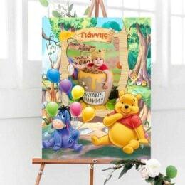 Καμβάς με φωτογραφία Winnie the Pooh