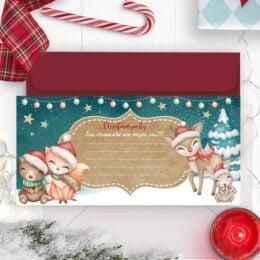 Προσκλήσεις για Χριστουγεννιάτικο πάρτυ