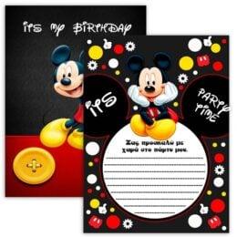 Προσκλήσεις πάρτυ Mickey Mouse