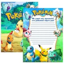 Προσκλήσεις πάρτυ Pokemon