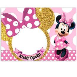 Σουπλά Minnie Mouse