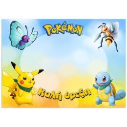 Σουπλά Pokemon