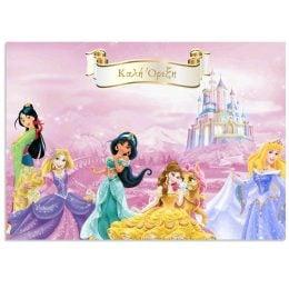 Σουπλά Πριγκίπισσες Disney