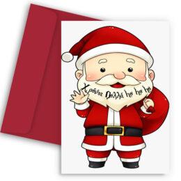 Χριστουγεννιάτικη Κάρτα Άγιος Βασίλης