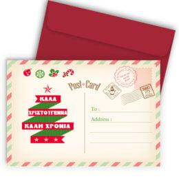 Χριστουγεννιάτικη Κάρτα Card Postal